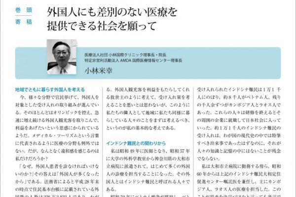 Ja-Net 82号 2017/07/25発行