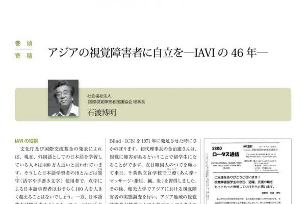 Ja-Net 83号 2017/10/25発行