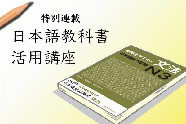 もっと知りたい『新完全マスター文法 日本語能力試験』授業のポイント ―「N3」レベルの授業例をご紹介―
