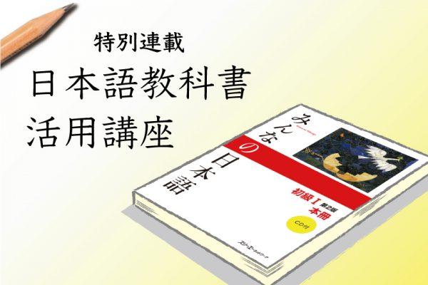 多文化クラスで『みんなの日本語』を活用するために求められる教師の授業技術 -学生の協働学習力・対話力の育成を目指して-
