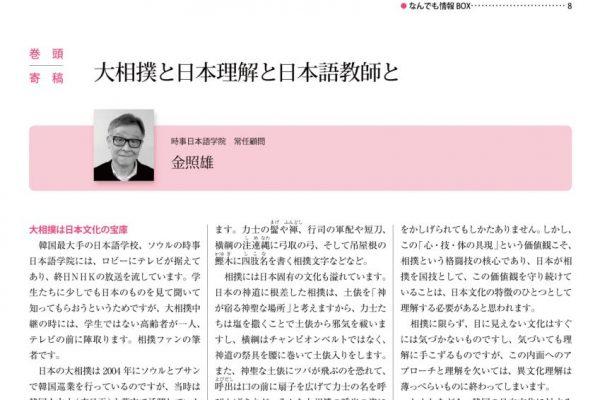 Ja-Net 85号 2018/04/25発行