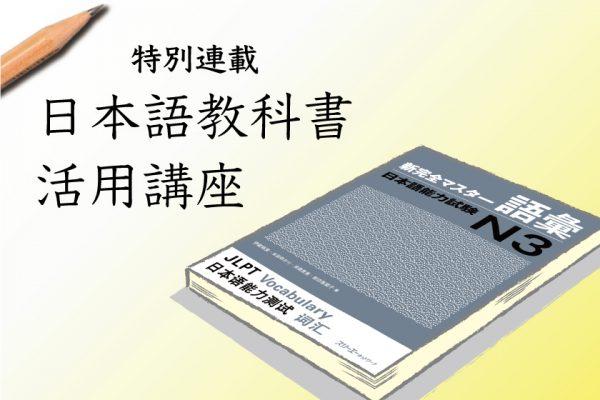 『新完全マスター語彙 日本語能力試験』を使った語彙指導の工夫 -N3レベルの授業を例に-
