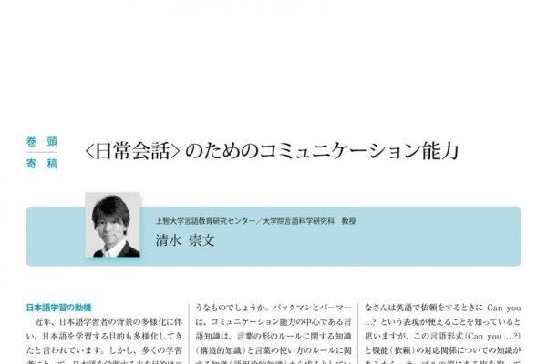 Ja-Net 86号 2018/07/25発行