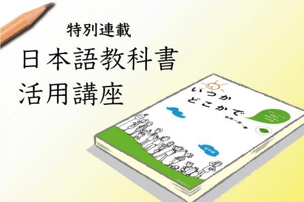 身近な話題で自然な会話 『ストーリーと活動で自然に学ぶ日本語 いつかどこかで』を使った授業