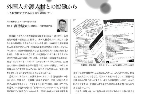 Ja-Net 90号 別冊 特集 介護の現場から 2019/07/25発行