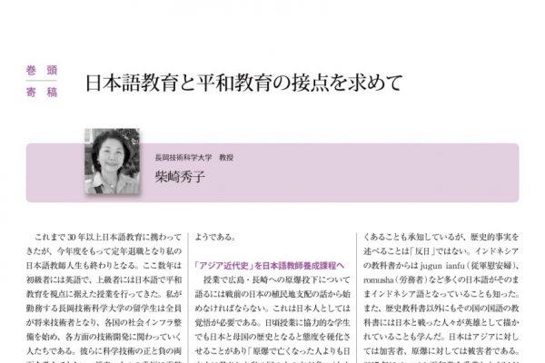 Ja-Net 92号 2020/01/25発行