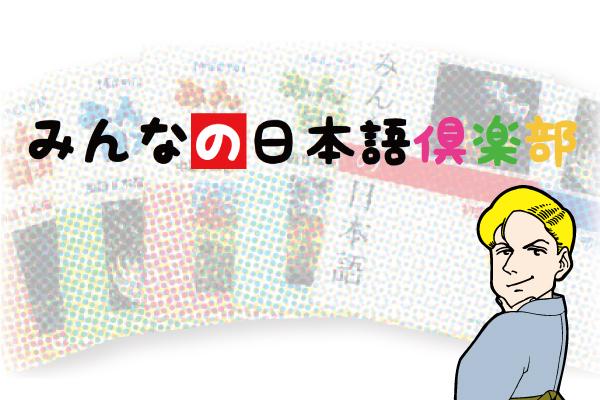 『みんなの日本語』って?