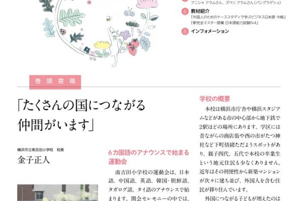 Ja-Net 93号 2020/04/25発行