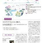 Ja-Net 94号 2020/07/25発行