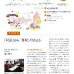 Ja-Net 95号 2020/10/25発行