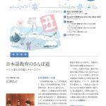 Ja-Net 96号 2021/01/25発行