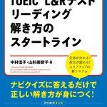 『TOEIC® L&R リーディング 解き方のスタートライン』を授業で使って600点達成! ー基礎英語力アップ&TOEICスコアアップへ向けてー
