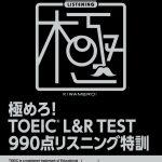 『極めろ!TOEIC® L&R TEST 990点リスニング特訓』で弱点克服&本試験の難化に対応!