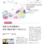 Ja-Net 97号 2021/04/25発行