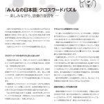 Ja-Net 97号 別冊 『みんなの日本語』クロスワードパズル -楽しみながら、語彙の復習を- 2021/04/25発行